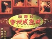 香港十大精品情色三级片推荐