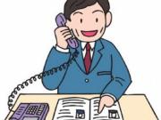 大神级别的电话销售技巧