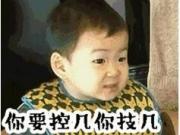 分享一个汉语十级的boy宋民国 wuli宋咕咕最新表情包上线啦