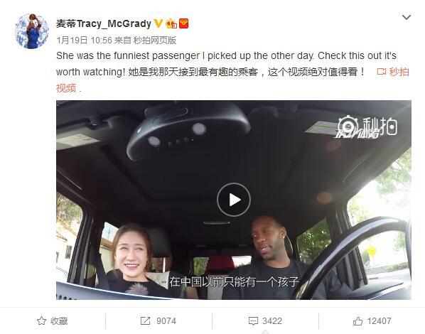 昔日篮球巨星沦为专车司机!麦迪(麦蒂)开车与中国哈尔滨女乘客视频