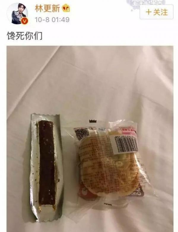 盘点明星吃货们平时最爱吃什么 林更新喜欢吃辣条鹿晗爱吃韭菜鸡蛋饺子