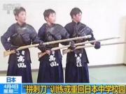 <b>拼刺刀训练将重回日本中学校园杀人武术入教学纲要 军国主义在复活?</b>
