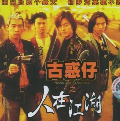 陈小春古惑仔电影之人在江湖 精彩花絮让你一次过瘾图片