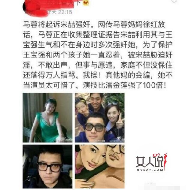 马蓉起诉宋喆强奸现神转折 马蓉翻脸无情曝被强奸证据