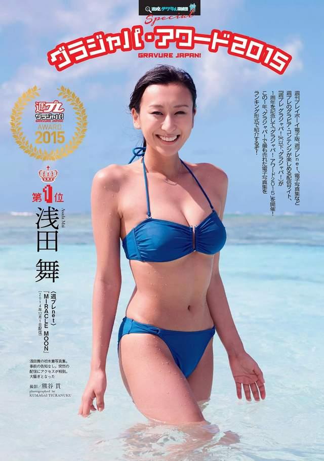 2016年9位美女的绝美镜头 17张彩页最美写真精选