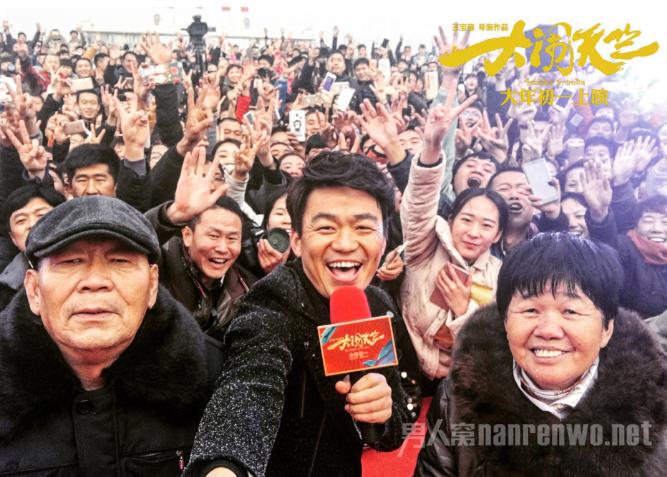 王宝强电影宣传
