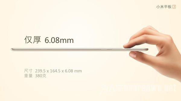 小米平板3厚度