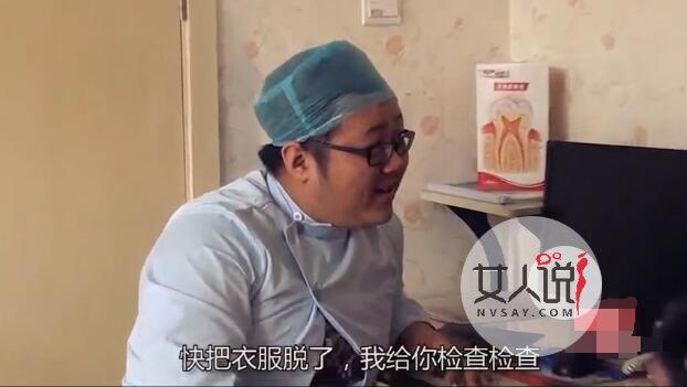 女子家中看病被脱光 遭遇禽兽医生上下失守被人摸光