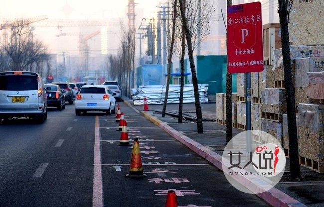 沈阳现女神停车位 女司机专用停车位被疑似歧视男性司机