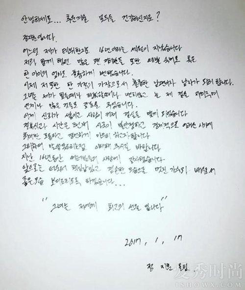 Rain亲笔信