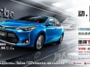 广汽丰田新款雷凌正式上市:12款车型10.98万起
