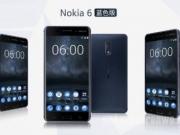 诺基亚6蓝色版今日正式上市 1699元你会为情怀买单吗?