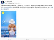 赵丽颖代言!ivvi V3 上市时间曝光:6月15日