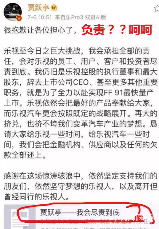 乐视濒临崩盘 贾跃亭烧1500亿打包出局 乐视倒闭这些人最惨!