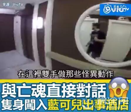 慎入!探险者只身入住蓝可儿出事酒店 监控视频曝光诡异画面恐怖至极