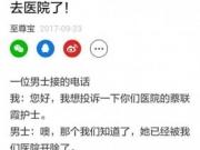 曝贵州某护士咒骂李雨桐孩子遭开除 本人道歉
