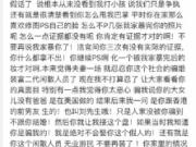 刘洲成细数与前妻婚姻过程 家暴等纯属捏造