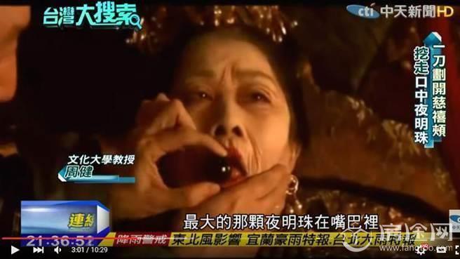 慈禧太后死后口含的夜明珠现世 竟在台湾出现?