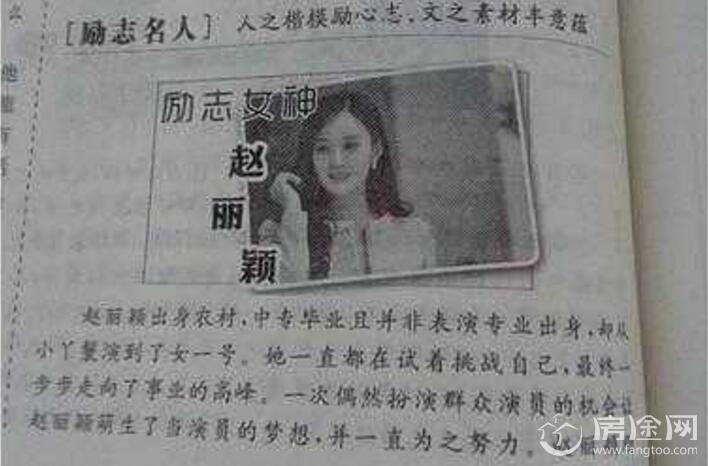网友质疑赵丽颖不是农村出身 晒出证据引励志人设崩塌?