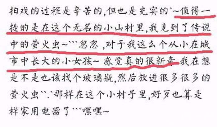 网友质疑赵丽颖不是农村出身