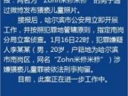 哈尔滨男子zohn米修米修涉嫌猥亵儿童 已被警方刑拘