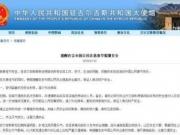吉尔吉斯斯坦涉恐案件频发 中使馆提醒减少外出