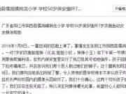 学校保安性侵7岁双胞胎女童 驹龙小学与村委会相邻 强奸犯被曝找关系脱罪