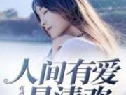 人间有爱是清欢花惑最新章节目录 余清欢司彻小说结局是什么?