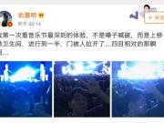 俞灏明参加音乐节又跳又唱 然而厕所的四目相对令他尴尬不已